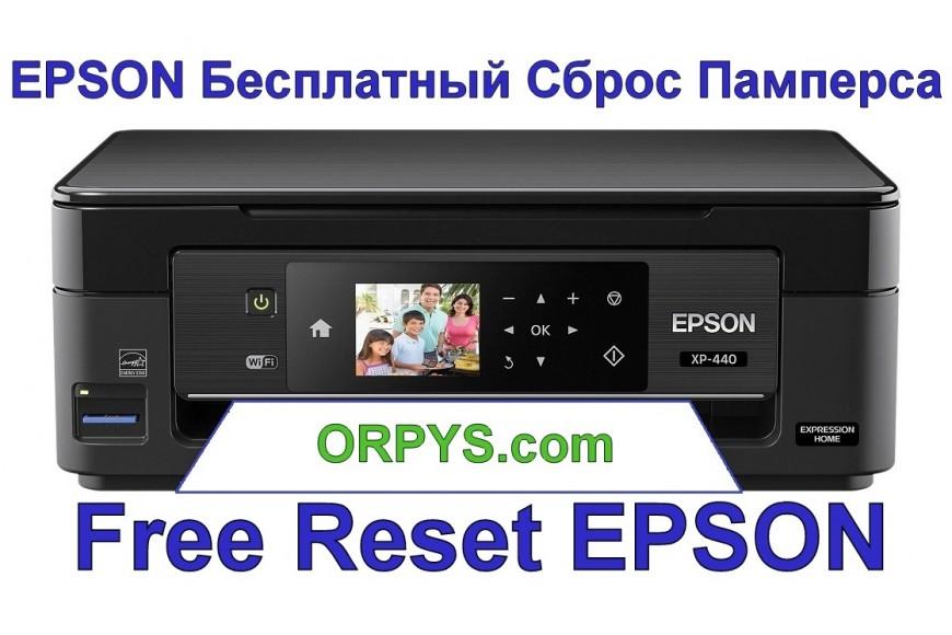 код для сброса памперса epson l805